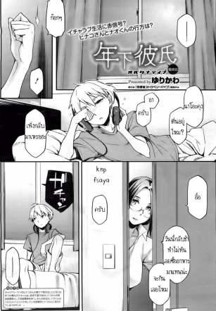 สามีเด็ก เด็ดจริงๆ 4 – มีแฟนแล้ว – [Yurikawa] Toshishita Kareshi. – Younger Boyfriend Ch.4